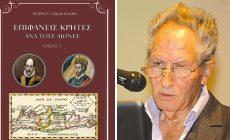 """""""Επιφανείς Κρήτες ανά τους αιώνες"""": Tο νέο βιβλίο του Γ. Παναγιωτάκη που πρέπει να μπει στις βιβλιοθήκες όλων των Κρητικών"""