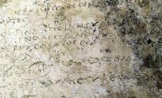 Τεραστίων διαστάσεων ανακάλυψη η πήλινη πλάκα με τους στίχους της Οδύσσειας