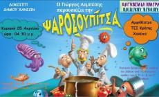 Βιβλιοπαρουσίαση από τον Δ.Ο.ΚΟΙ.Π.Π. του Δήμου Χανίων με αφορμή την Παγκόσμια Ημέρα Παιδικού Βιβλίου