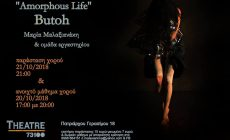 Aνοιχτό Μάθημα Χορού & Παράσταση Butoh στο Θέατρο 73100 από τη Μαρία Μαλαξιανάκη