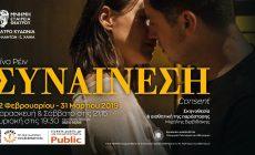 """Την Παρασκευή 22 Φεβρουαρίου η πρεμιέρα της θεατρικής παράστασης """"Συναίνεση"""" του Θεάτρου Κυδωνία"""