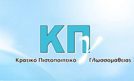 Αποτέλεσμα εικόνας για Κρατικού Πιστοποιητικού Γλωσσομάθειας