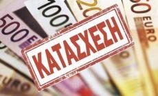 Οικονομική καταστροφή λόγω της πανδημίας, αλλά η Εφορία συνεχίζει τις κατασχέσεις στους λογαριασμούς και στα Χανιά