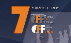 Ανακοινώθηκε το πρόγραμμα του 7ου  Φεστιβάλ Κινηματογράφου Χανίων με περισσότερες από 150 σελίδες – Δείτε το τρέιλερ με υπογραφή Θ. Παπαδουλάκη
