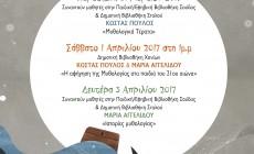 Ποικίλες δράσεις με αφορμή την Παγκόσμια Ημέρα Παιδικού Βιβλίου στον Δήμο Χανίων
