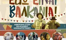 Ενα εξαιρετικό αφιέρωμα για τον βαλκανικό κινηματογράφο το χειμώνα στα Χανιά