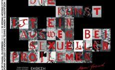 Εικαστική έκθεση στο Μουσείο Σύγχρονης Τέχνης – Ελαιουργείον