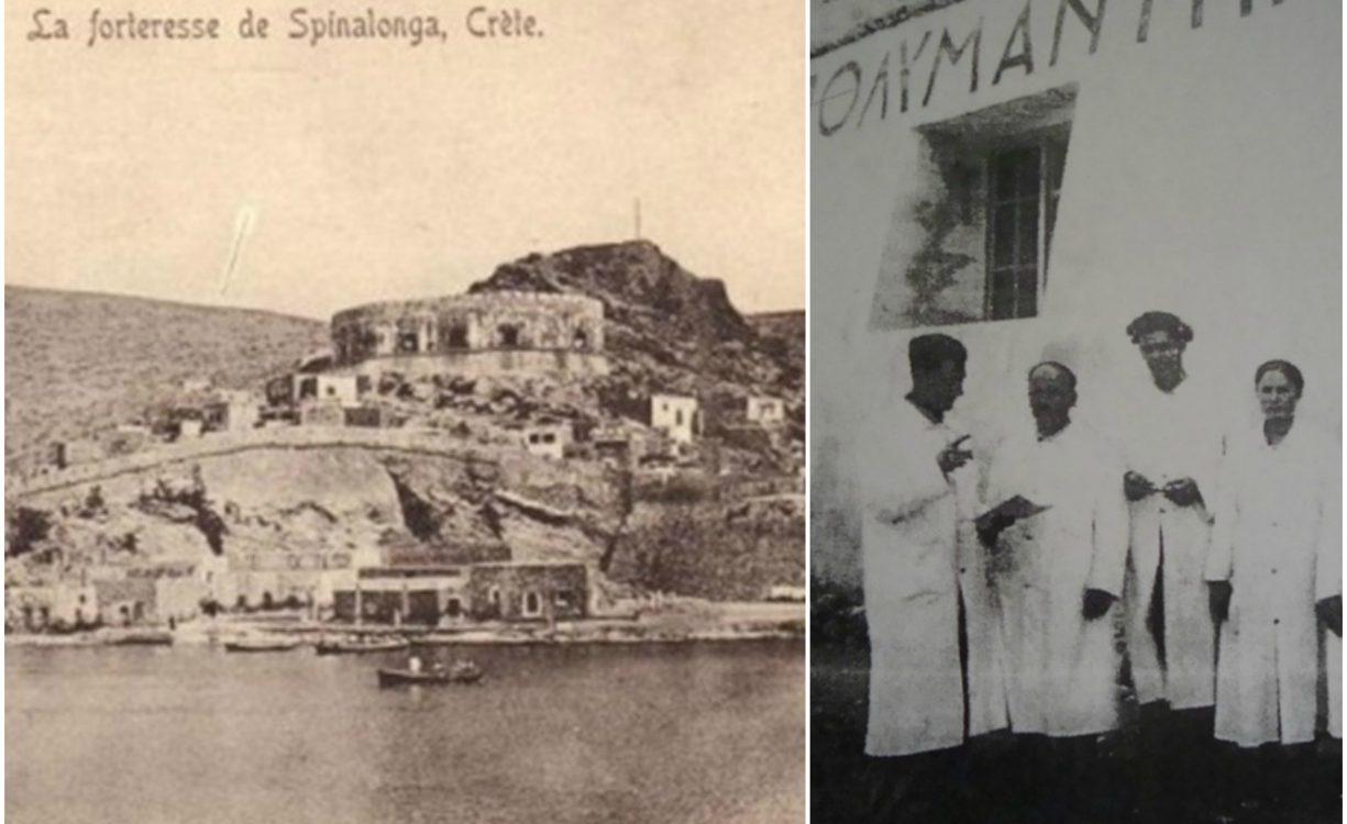 Η Σπιναλόγκα την περίοδο της Βενετοκρατίας και της Τουρκοκρατίας – Μαρτυρίες και καλλιτεχνικοί αντικατοπτρισμοί (Μέρος Α')