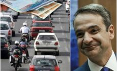 Το υπουργείο Οικονομικών αγνοεί τον Συνήγορο του Πολίτη: Παραγραφή οφειλών τελών κυκλοφορίας μόνο σε 20 χρόνια!