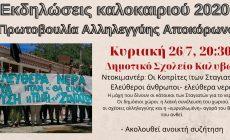 Όμορφες εκδηλώσεις με ελεύθερη είσοδο στη μετά – lockdown εποχή από την Πρωτοβουλία Αλληλεγγύης Αποκόρωνα 2020