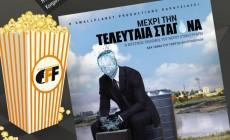 «Μέχρι την τελευταία σταγόνα»: Σήμερα η προβολή στα Χανιά του νέου ντοκιμαντέρ του Γιώργου Αυγερόπουλου | Βίντεο