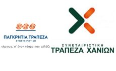 Είναι επίσημο: Παγκρήτια Τράπεζα και Τράπεζα Χανίων ενώνουν τις δυνάμεις τους