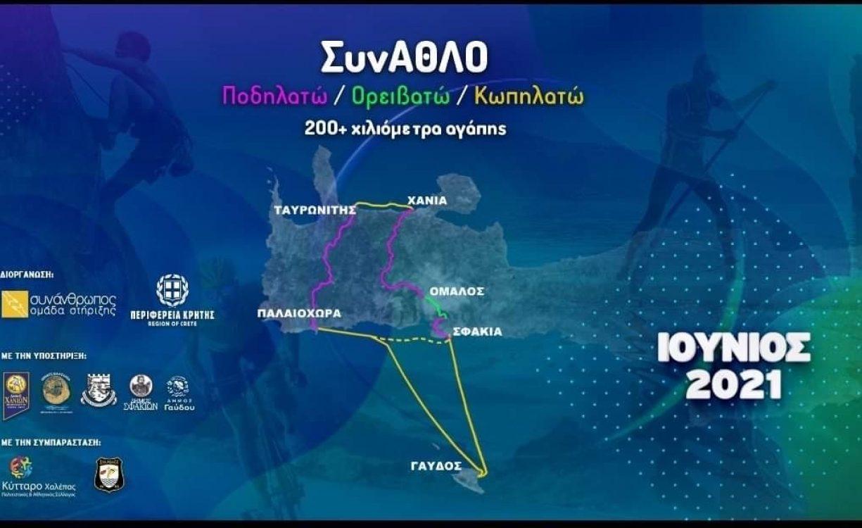 """""""ΣύνΑΘΛΟ"""": O Χανιώτης Γ. Κλεινάκης διανυει 210 χιλμ μέσω ποδηλάτου, ορειβασίας και κοπηλασίας για την οικονομική ενίσχυση του σωματείου """"Συνάνθρωπος"""""""