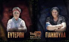 To «Cretan Survivor» αναμεσα στα κορυφαια βιντεο που παρακολουθησαν οι Έλληνες το 2017
