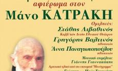 Βραδιά μνήμης και τιμής στον Μάνο Κατράκη τη Δευτέρα 4 Δεκέμβρη στο Καφέ «Κήπος» με Στάθη Λιβαθινό, Γρηγόρη Βαλτινό, Άννα Παναγιωτοπούλου