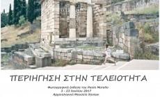 """""""Περιήγηση στην τελειότητα"""": Φωτογραφική έκθεση του Paolo Morello – 3 με 23 Ιουλίου 2017Αρχαιολογικό Μουσείο Χανίων"""