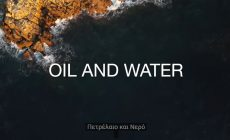 Πετρέλαιο και νερό: Δείτε το μίνι ντοκιμαντέρ της Ευρυδίκης Μπερσή για τις εξορύξεις που αφορά και την Κρήτη
