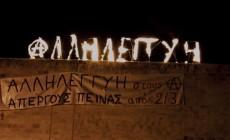 """""""Αν θέλεις να λέγεσαι άνθρωπος"""": Αντί για πασχαλιάτικο μήνυμα, ένα συγκινητικό βίντεο – μήνυμα αλληλεγγύης στους απεργούς πείνας από το Ηράκλειο   Βίντεο"""
