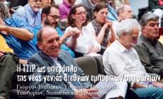 Γιώργος Σταθάκης: Η TTIP ως υπερόπλο – ταφόπλακα για την ελληνική οικονομία | Βίντεο