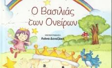 """Ευδοκία  Σκορδαλά – Κακατσάκη: """"Ο Βασιλιάς των Ονείρων"""", έναπαραμύθι για μικρά και για μεγάλα παιδιά"""