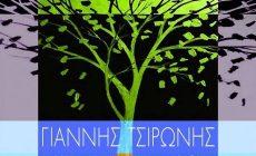 """Στα Χανιά παρουσιάζεται το νέο βιβλίο του πρώην Υπουργού Γιάννη Τσιρώνη """"Μετακαπιταλιστική νοιξη και ο μαρασμός των ιδεολογιών"""""""