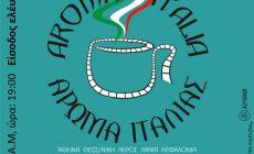 """Ανασκόπηση Ιταλικού κινηματογράφου στο ΚΑΜ από τον Σύλλογο """"Φίλοι της Ιταλίας"""" με ελεύθερη είσοδο"""