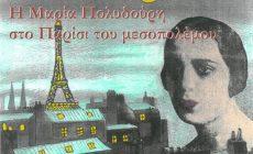 """Σήμερα η παρουσίαση του ντοκιμαντέρ του Κώστα Νταντινάκη """"Η Μαρία Πολυδούρη στο Παρίσι του Μεσοπολέμου"""""""