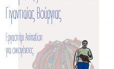 Ο Καζαντζάκης σε animation στο Μουσείο Νίκου Καζαντζάκη
