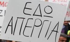 Κάλεσμα Εργατοϋπαλληλικού Κέντρου ν. Χανίων σε μαζική συμμετοχή στην 24ώρη πανελλαδική απεργία την Κυριακή των Βαϊων