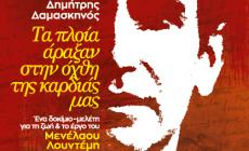 Χανιά – Παρουσίαση βιβλίου του Δημήτρη Δαμασκηνού για τη ζωή και το έργο του Μενέλαου Λουντέμη