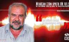 Χ. Δουλγεράκης: Προς επίλυση η αποδοχή του κληροδοτήματος Μαλλινάκη | ηχητικό