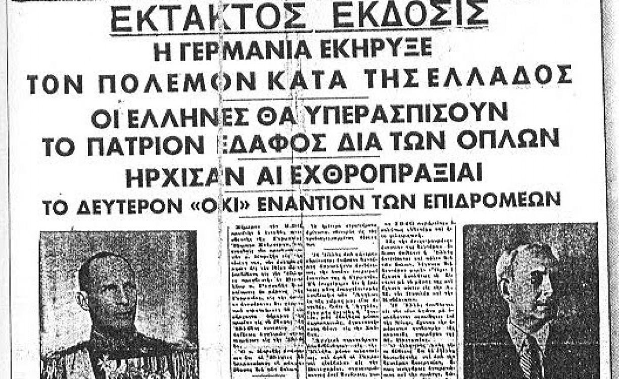 Το «Μαύρο Πάσχα» της 27ης Απριλίου του 1941: Όταν γερμανικά στρατεύματα εισέβαλλαν στην Αθήνα | Φωτός