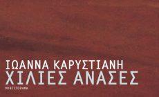 """""""ΧΙΛΙΕΣ ΑΝΑΣΕΣ"""": Στα Χανιά η παρουσίαση του νέου μυθιστορήματος της Ιωάννας Καρυστιάνη"""