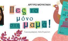 """""""Πες το μόνο στη μαμά"""": Στις 13 Ιουλίου η παρουσίαση του νέου βιβλίου της Αργυρώς Μουντάκη στα Χανιά"""