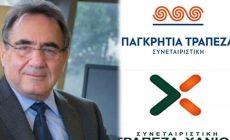 Προχωρά η συγχώνευση της Συνεταιριστικής Τράπεζας Χανίων με την Παγκρήτια – Τη Δευτέρα οι επίσημες ανακοινώσεις