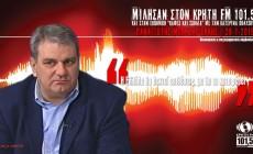 Π. Μπατσαρισάκης: Η Ελλάδα θα δεχτεί επιθέσεις, μα θα τα καταφέρει | ηχητικό