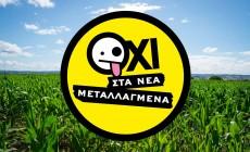 Greenpeace Ελλάδας: ΠΡΟΣΟΧΗ! Έρχονται τα νέα μεταλλαγμένα