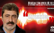 Π. Πολάκης: Δεν θα κάνουμε πίσω, γιατί δεν έχουμε δικαίωμα να προδώσουμε τους Έλληνες | ηχητικό