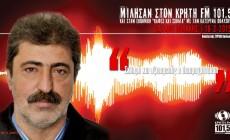 Π. Πολάκης: Σκληρή και αξιοπρεπής η διαπραγμάτευση | ηχητικό