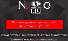 """Πρεμιέρα στον ΚΡΗΤΗ FM 101,5 για την εκπομπή """"Σου γυρίζει το μάτι"""" της ομάδας """"Νόστιμον Ήμαρ"""" με τη δίκη της Χρυσής Αυγής"""