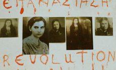 """""""Memoria. Γυναίκες στο Βουνό"""" την Παρασκευή, 25 Οκτωβρίου στο Μουσείο Σύγχρονης Τέχνης Κρήτης"""