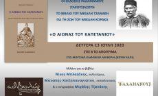 """""""Ο αιώνας του καπετάνιου"""": Παρουσίαση βιβλίου του Μιχάλη Τζανάκη στα Χανιά για τη ζωή του Καπετάν Κόρακα"""