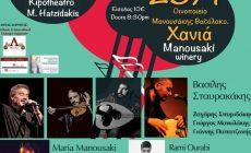 5ο Διεθνές Μουσικό Φεστιβάλ Κρήτης