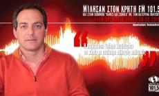 Λ. Βατικιώτης: Η κυβέρνηση Τσίπρα κινδυνεύει να χάσει το στοίχημα αλλαγής πολιτικής | ηχητικό