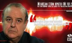 Π. Χαϊκάλης: Θα καταθέσω μήνυση στους εισαγγελείς  για παράβαση καθήκοντος και κατάχρηση εξουσίας | ηχητικό