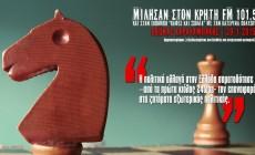 Όθωνας Χαραλαμπάκης: Οι τρέχουσες εξελίξεις συνθέτουν ένα υπό διαμόρφωση νέο χάρτη | ηχητικό